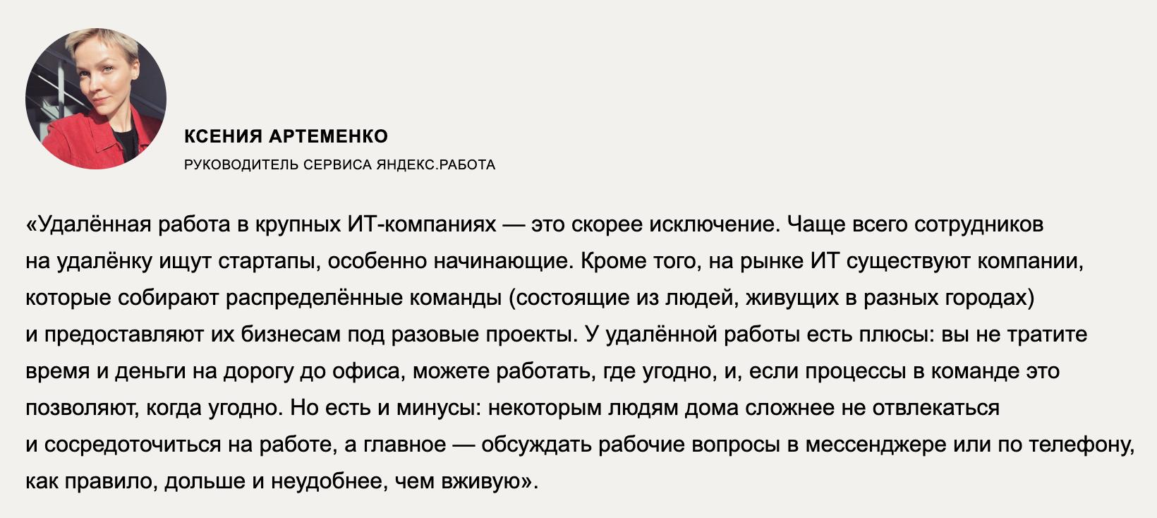 Яндекс опубликовал обзор рынка ИТ-вакансий - 6