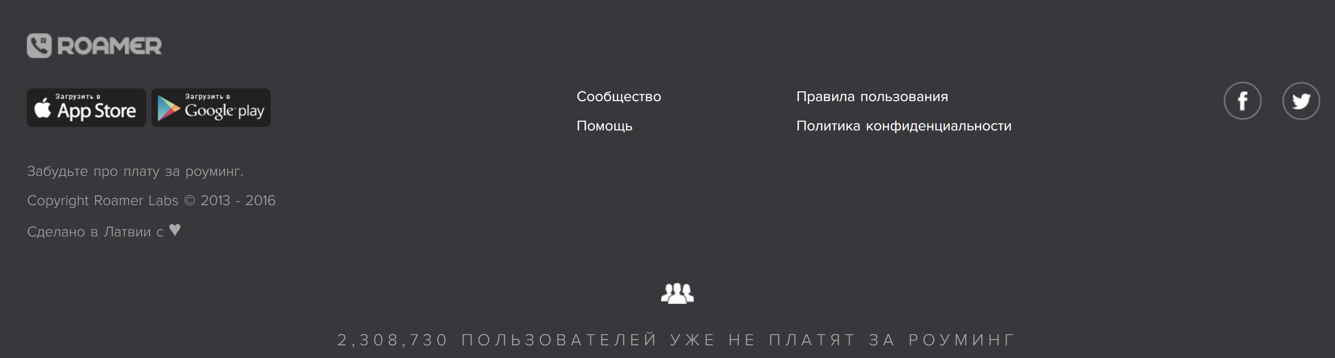 Зомби-проекты – сливают данные пользователей даже после своей смерти - 6