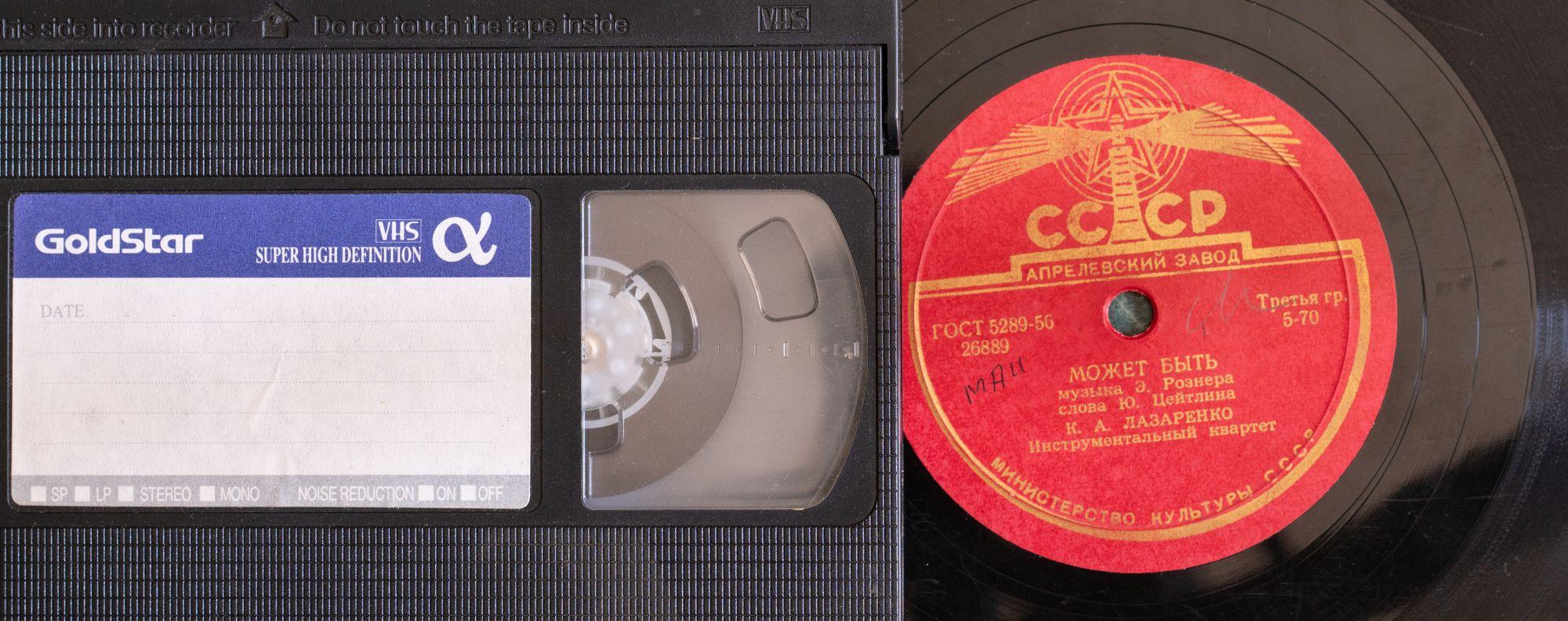 Древности: невероятная видеокассета - 2