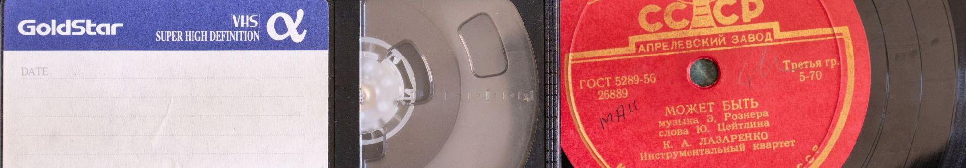 Древности: невероятная видеокассета - 1