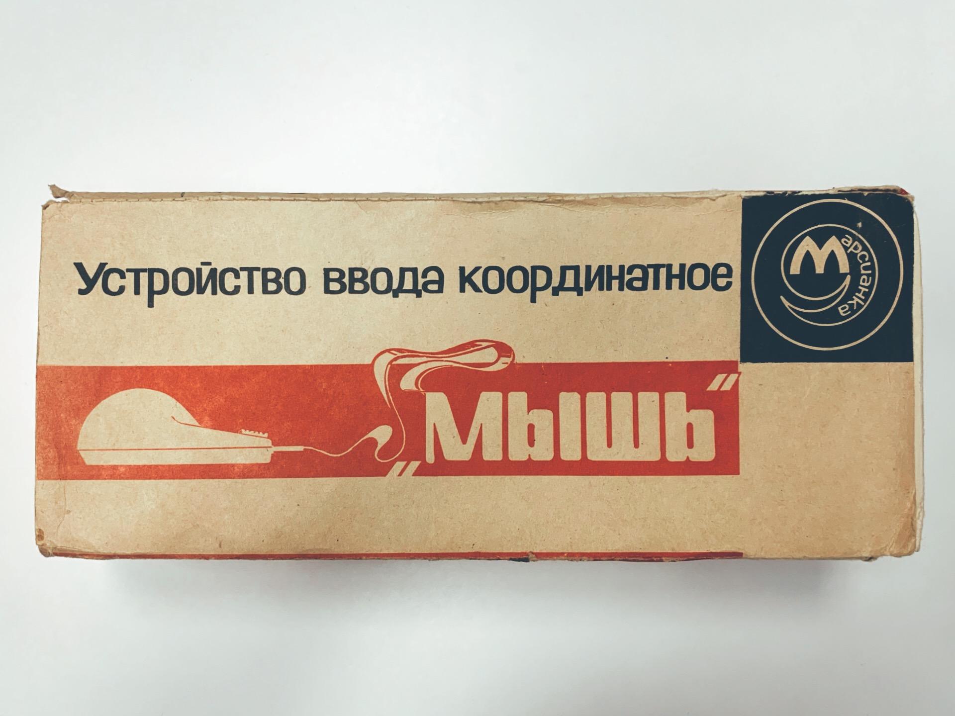 Музей DataArt. Манипулятор графической информации типа «мышь» - 1