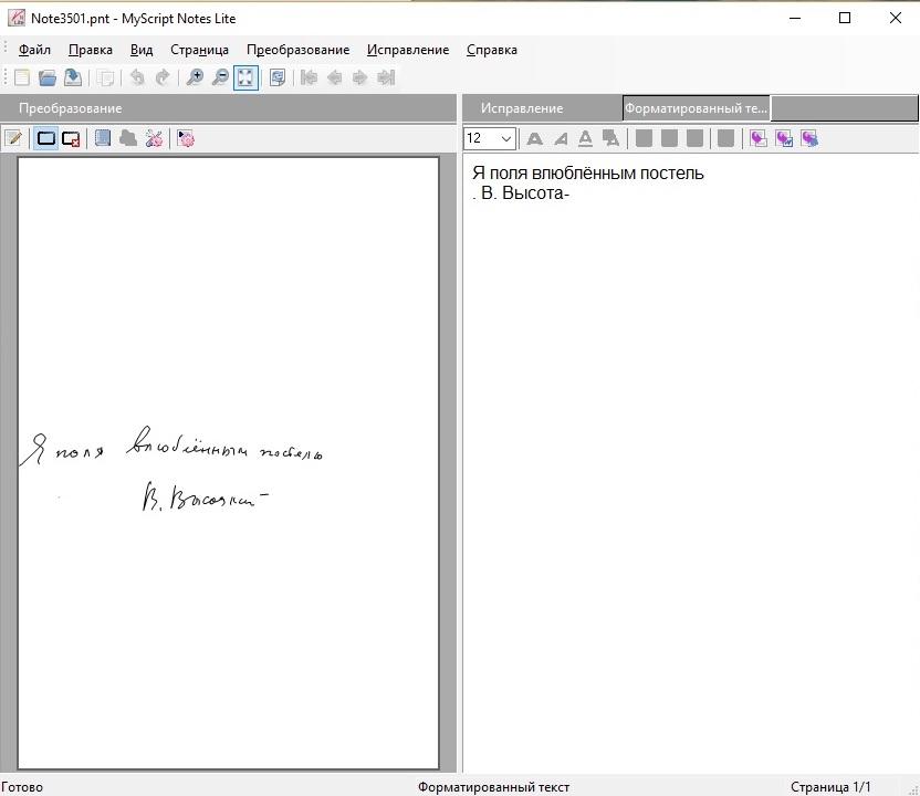 Обзор цифровой ручки MT6081 — ваши заметки сразу на компьютере - 11