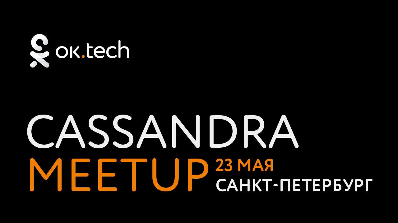ok.tech: Cassandra meetup - 1