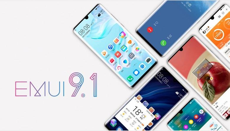 Прошивка EMUI 9.1 начала распространяться на 11 смартфонов Huawei и Honor