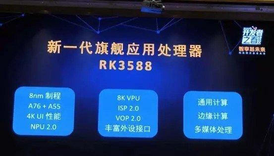 Возвращение Rockchip. SoC RK3588 получит ядра Cortex-A76 и Cortex-A55 и будет производиться по техпроцессу 8 нм