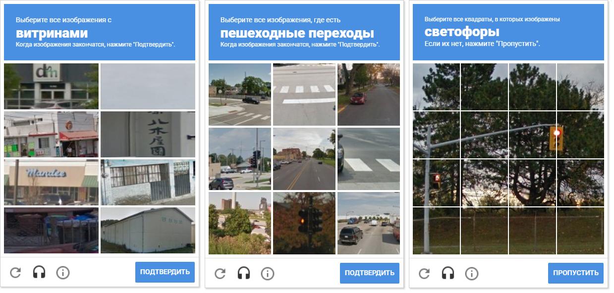Окей, Google: как пройти капчу? - 4