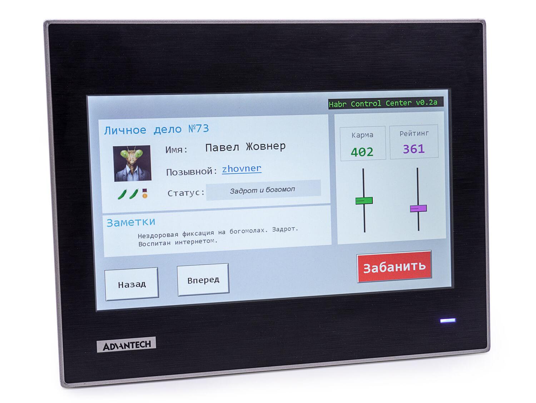 Пульт управления Хабром на базе HMI от Advantech - 17
