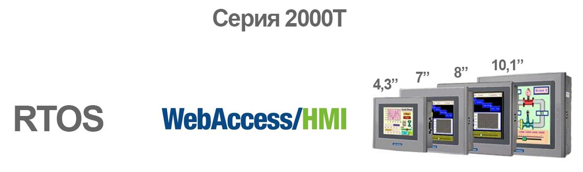 Пульт управления Хабром на базе HMI от Advantech - 4