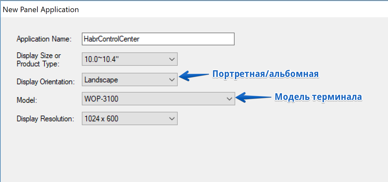 Пульт управления Хабром на базе HMI от Advantech - 7
