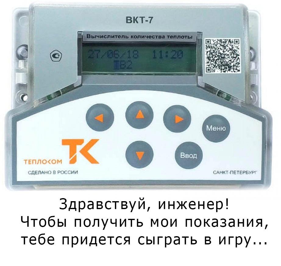 Записки IoT-провайдера. Подводные камни опроса счетчиков ЖКХ - 1