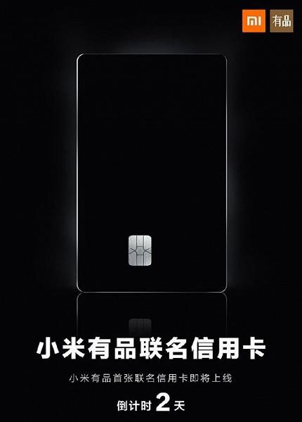 По пути Apple Card? Xiaomi анонсировала свою кредитную карту