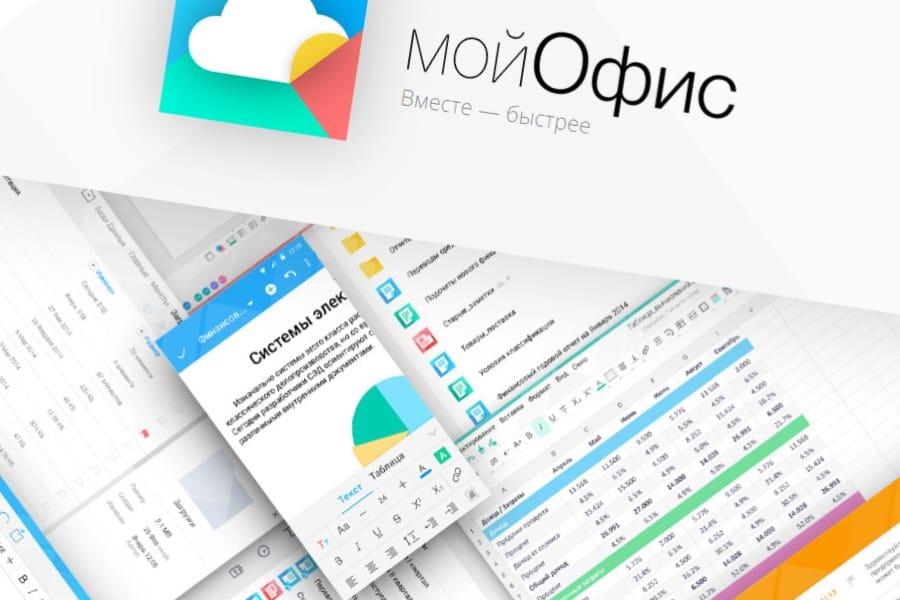 «Почта России» переходит с MS Office на отечественный офисный пакет. Стоимость перехода — 352 млн рублей - 1
