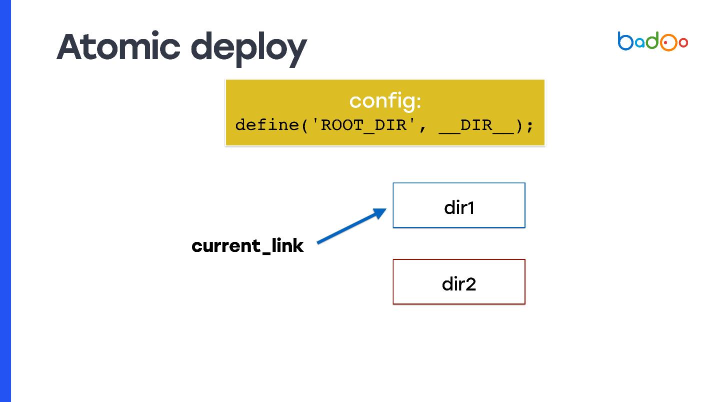 5 способов деплоя PHP-кода в условиях хайлоада - 4