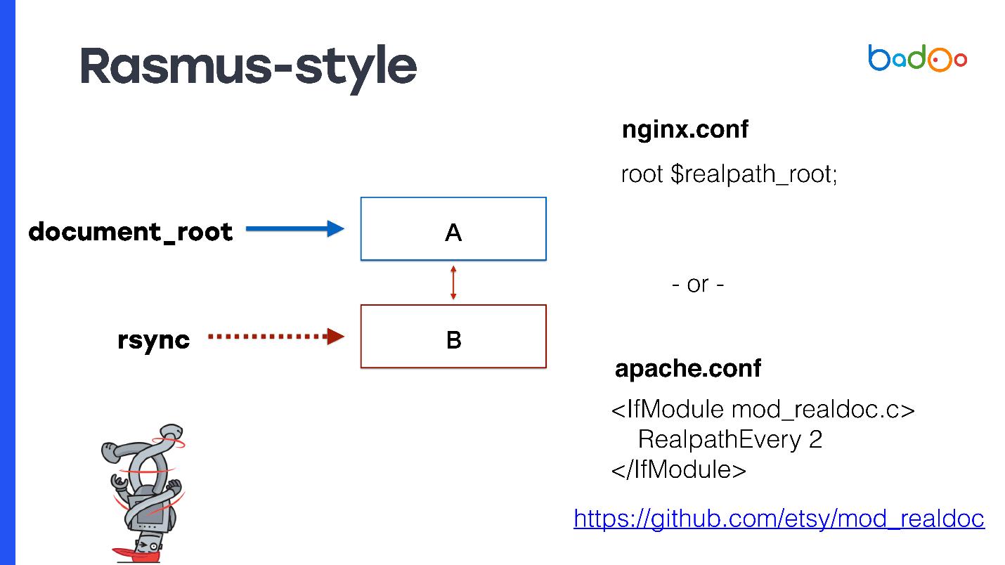 5 способов деплоя PHP-кода в условиях хайлоада - 6