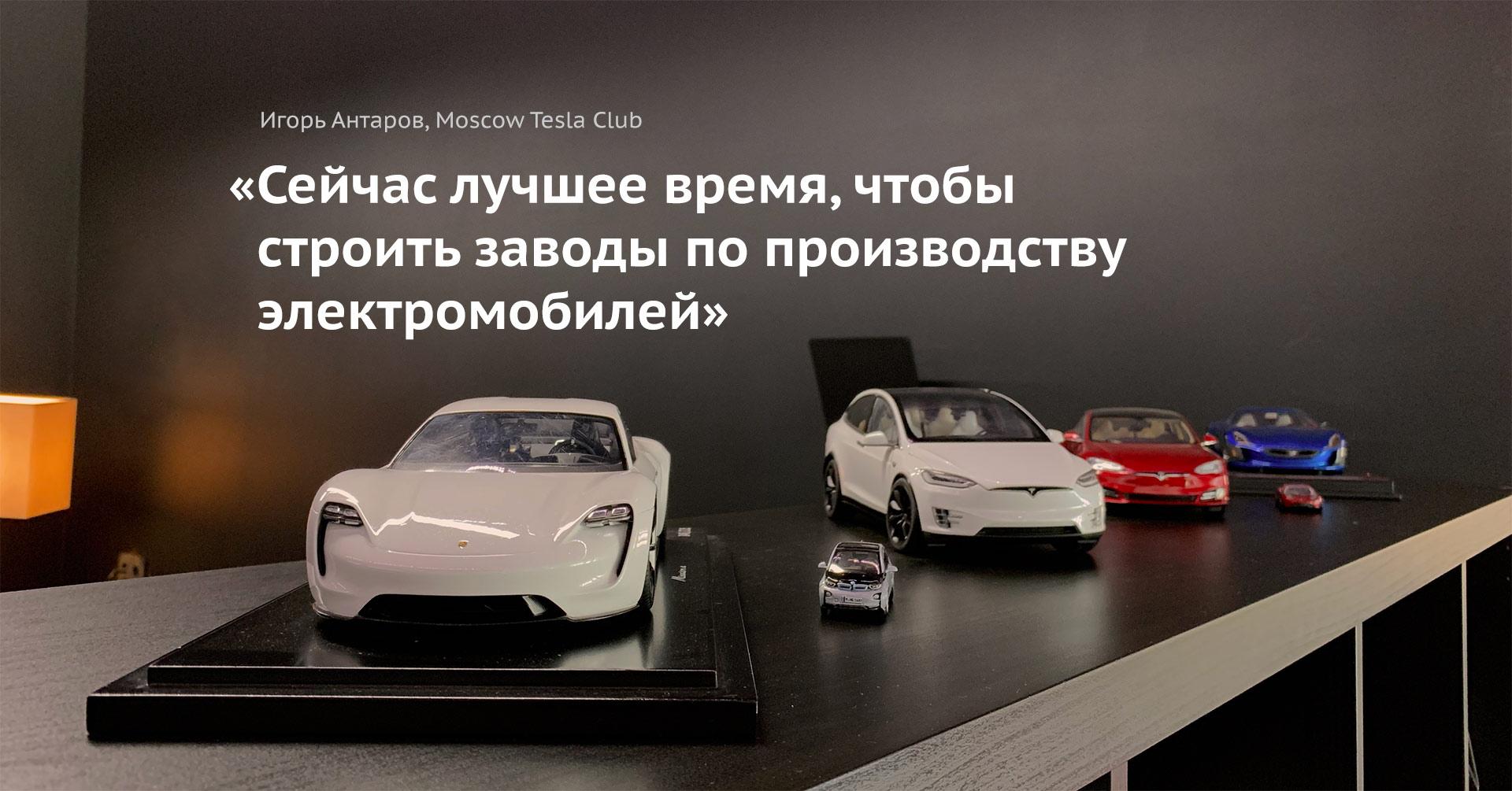 Игорь Антаров из Moscow Tesla Club борется с 20 мифами о Тесле и электромобилях - 1
