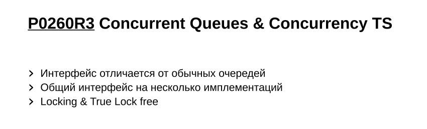 Многопоточные ассоциативные контейнеры в C++. Доклад Яндекса - 2