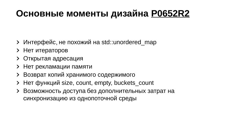 Многопоточные ассоциативные контейнеры в C++. Доклад Яндекса - 4