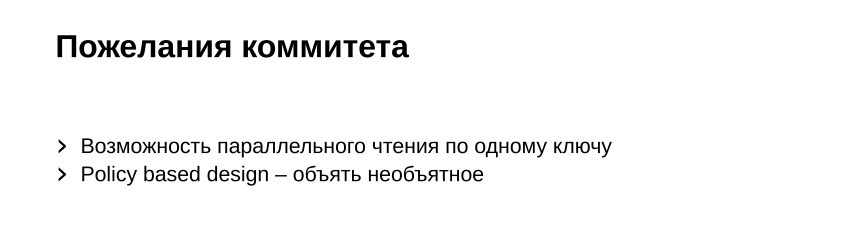 Многопоточные ассоциативные контейнеры в C++. Доклад Яндекса - 7
