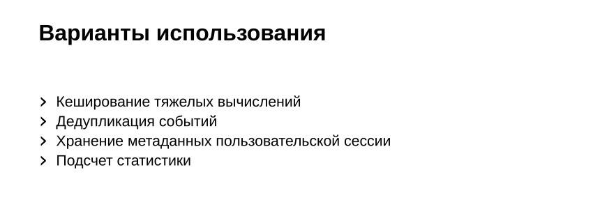 Многопоточные ассоциативные контейнеры в C++. Доклад Яндекса - 1