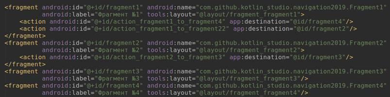 Навигация для Android с использованием Navigation Architecture Component: пошаговое руководство - 12