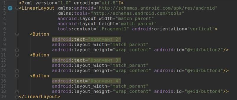 Навигация для Android с использованием Navigation Architecture Component: пошаговое руководство - 16
