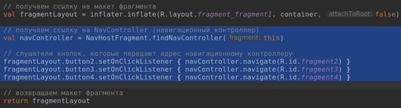 Навигация для Android с использованием Navigation Architecture Component: пошаговое руководство - 17
