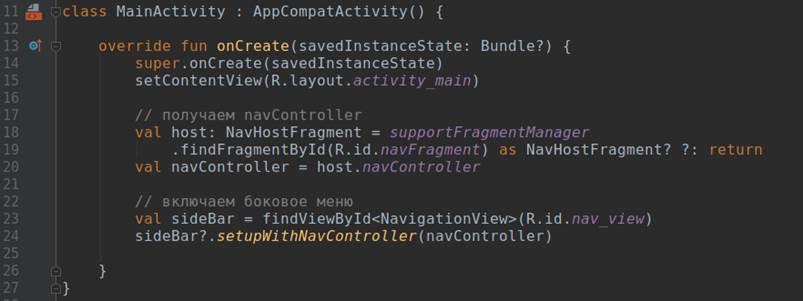 Навигация для Android с использованием Navigation Architecture Component: пошаговое руководство - 24
