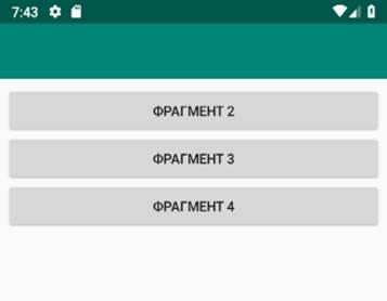 Навигация для Android с использованием Navigation Architecture Component: пошаговое руководство - 28