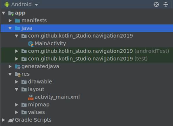 Навигация для Android с использованием Navigation Architecture Component: пошаговое руководство - 3