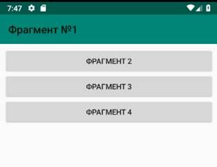 Навигация для Android с использованием Navigation Architecture Component: пошаговое руководство - 30