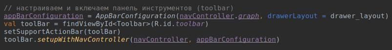 Навигация для Android с использованием Navigation Architecture Component: пошаговое руководство - 41