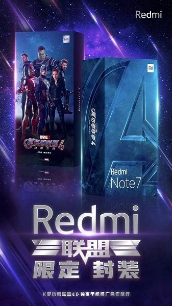 Тематическими смартфонами Redmi в честь новых «Мстителей» стали Redmi 7 и Redmi Note 7
