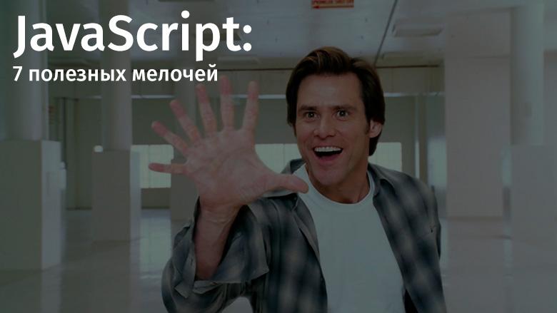 JavaScript: 7 полезных мелочей - 1