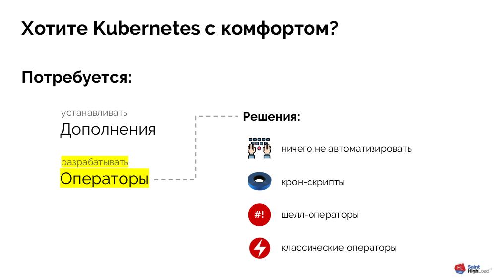 Расширяем и дополняем Kubernetes (обзор и видео доклада) - 10