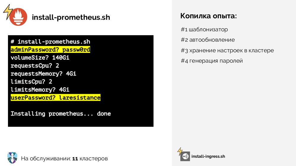 Расширяем и дополняем Kubernetes (обзор и видео доклада) - 12