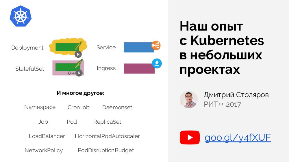 Расширяем и дополняем Kubernetes (обзор и видео доклада) - 3