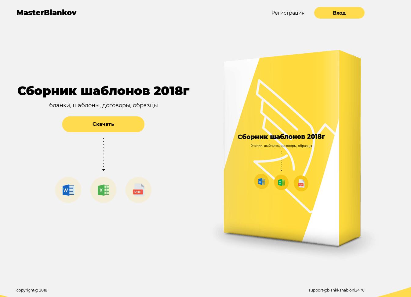 Бэкдор и шифратор Buhtrap распространялись с помощью Яндекс.Директ - 1