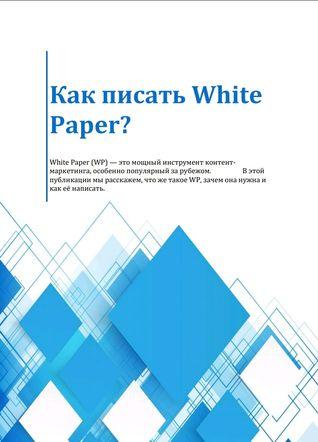 О чём писать в White Paper и как её использовать для продвижения ИТ-продукта? - 1