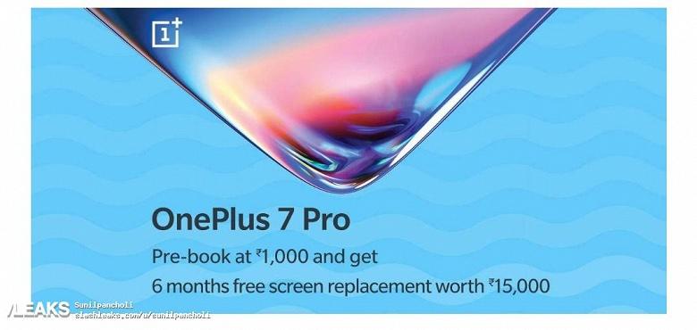 За предзаказ OnePlus 7 Pro полагается бесплатная замена экрана в течение 6 месяцев
