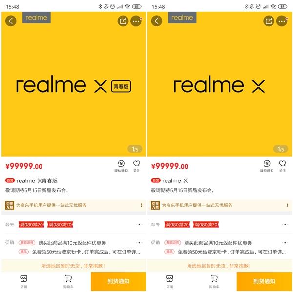 Опубликованы характеристики конкурента Redmi 855, он выйдет 15 мая