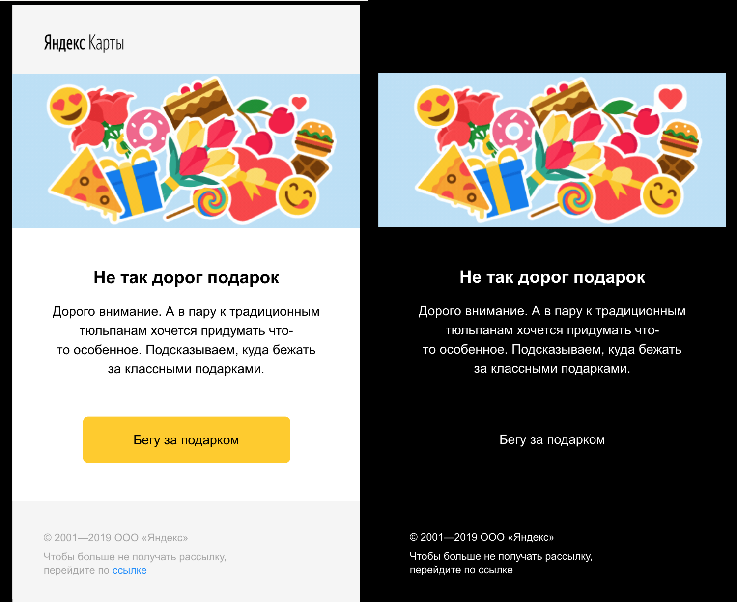 How to create a dark theme without breaking things: learning with the Yandex Mail team - 2