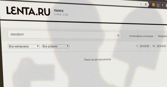 Аэрофлот Катастрофа в Шереметьево, освещение сюжета на рамблеровской lenta.ru