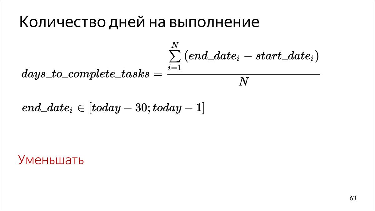 Как мы считаем метрики разработки и поддержки документации. Доклад Яндекса - 11