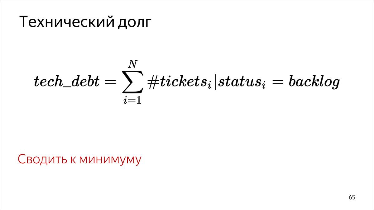 Как мы считаем метрики разработки и поддержки документации. Доклад Яндекса - 13