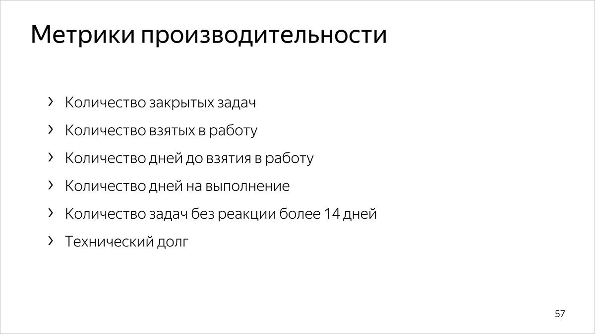 Как мы считаем метрики разработки и поддержки документации. Доклад Яндекса - 6