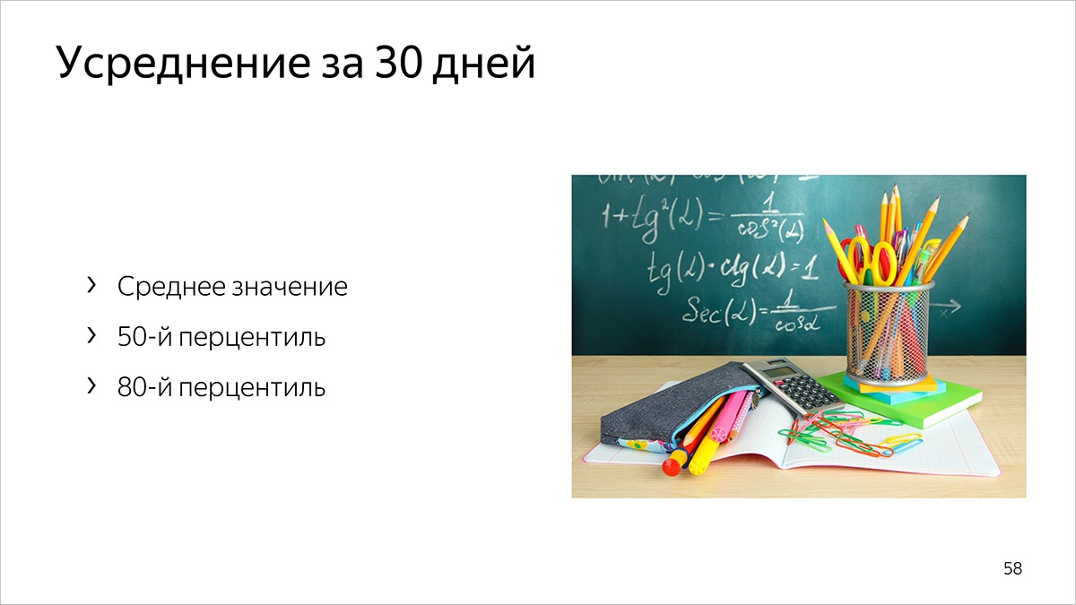 Как мы считаем метрики разработки и поддержки документации. Доклад Яндекса - 7