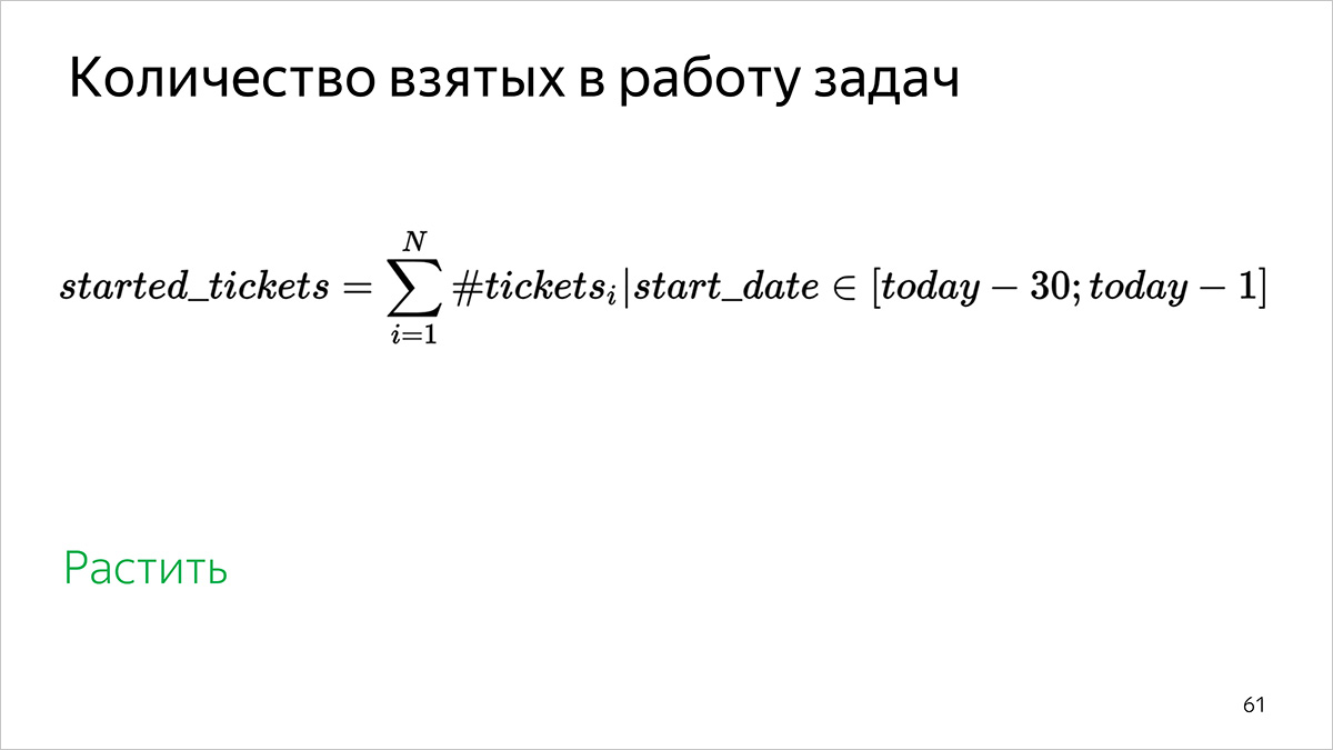 Как мы считаем метрики разработки и поддержки документации. Доклад Яндекса - 9