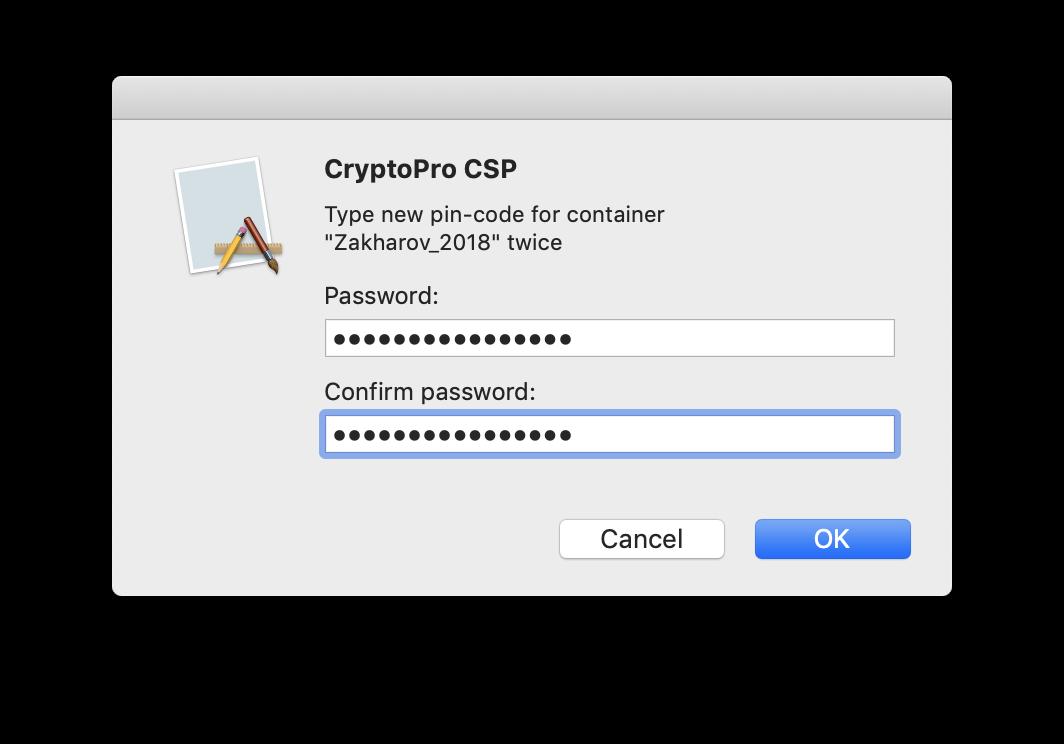 Квалифицированная электронная подпись под macOS - 10