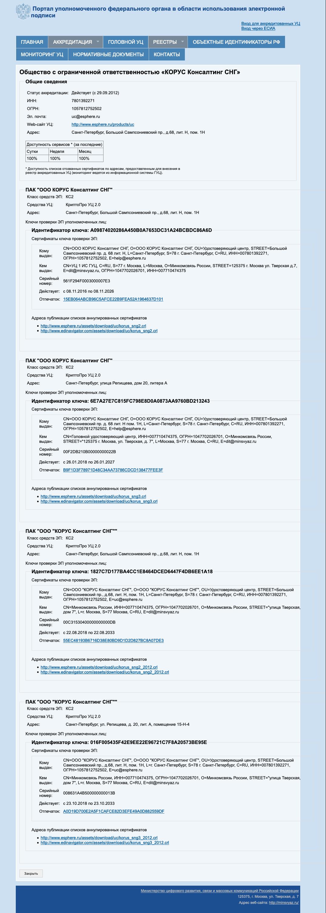 Квалифицированная электронная подпись под macOS - 3
