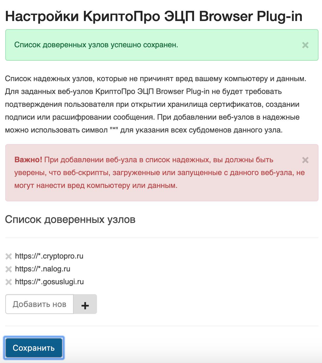Квалифицированная электронная подпись под macOS - 5